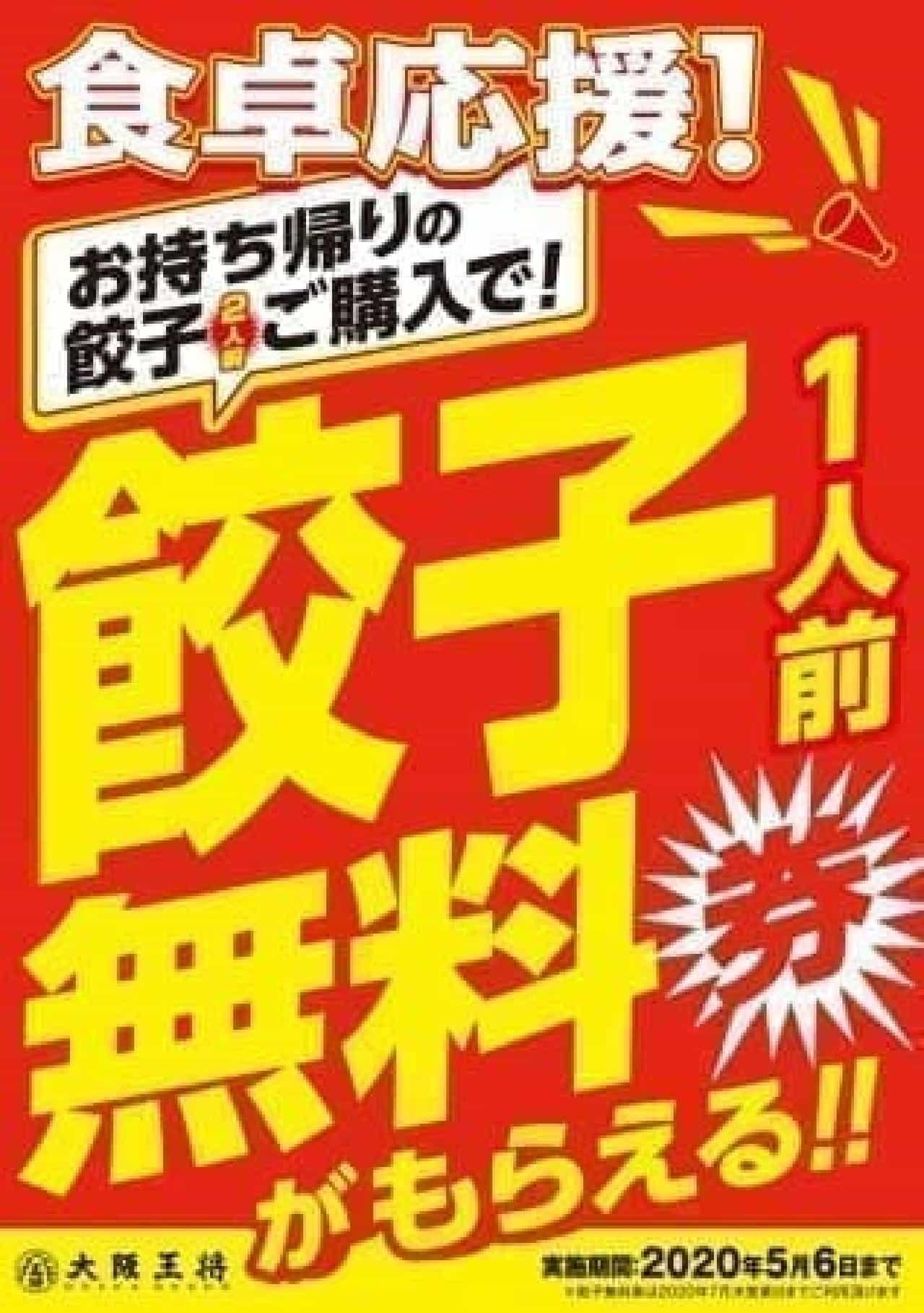大阪王将「食卓応援キャンペーン」