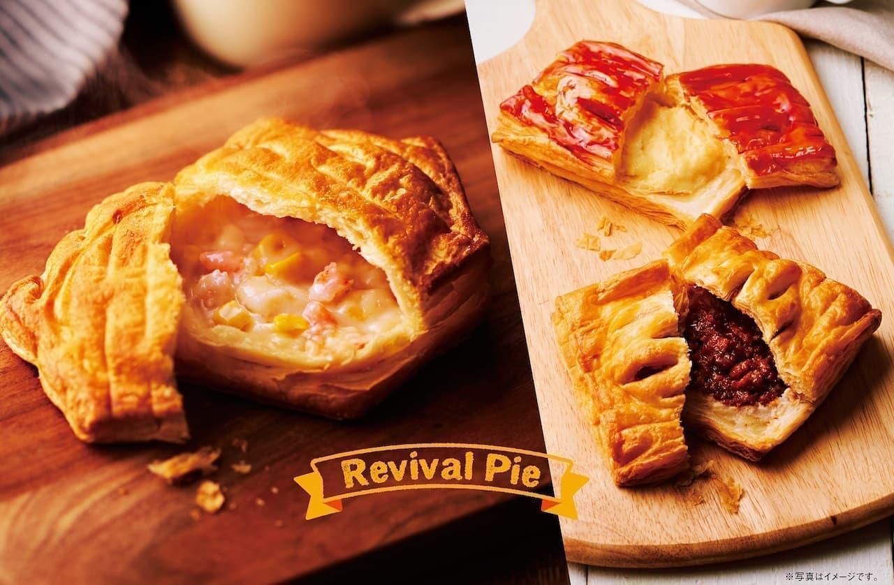 ミスド「エビグラタンパイ」、「マッシュ&ミートパイ」、「ラズベリーチーズパイ」