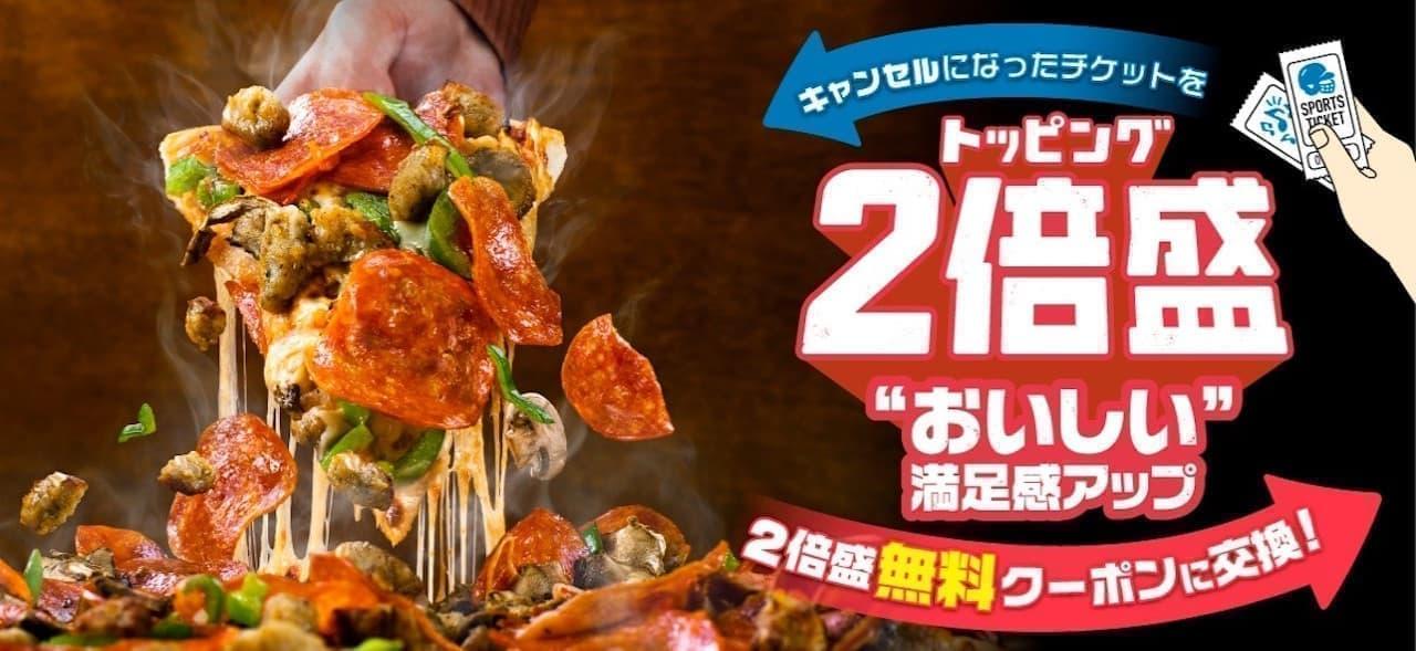 ドミノ・ピザ「ドミノがあなたのチケットを引き取ります」キャンペーン