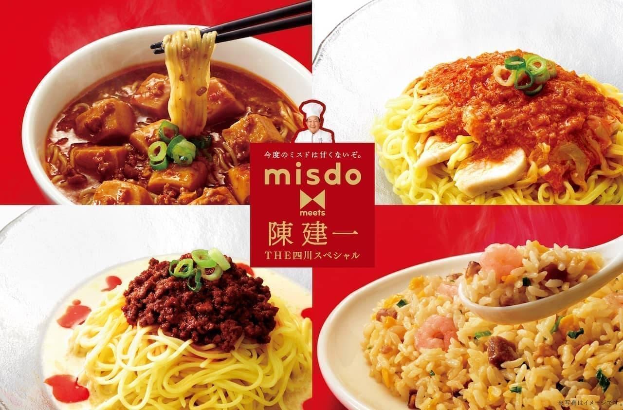 ミスド「misdo meets 陳建一 THE四川スペシャル」