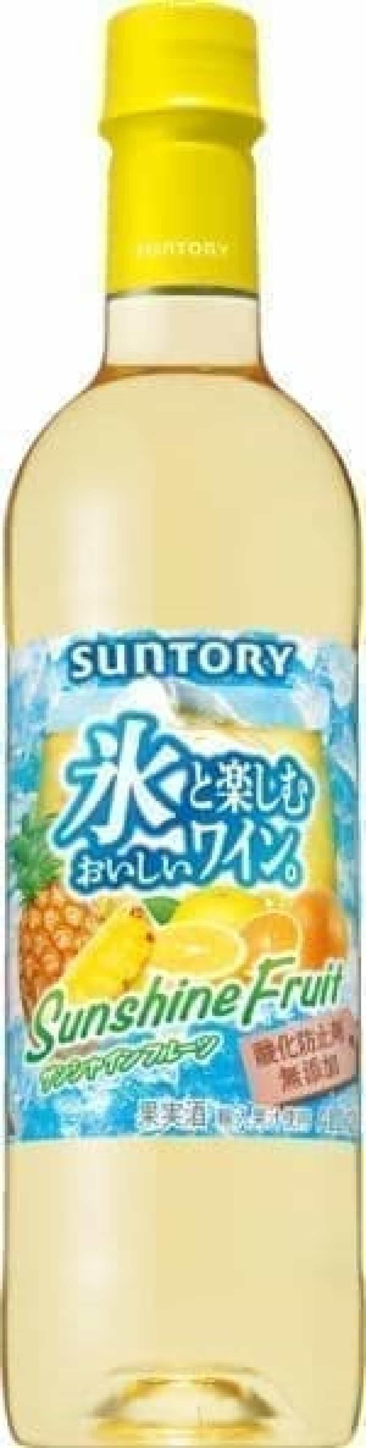 サントリー「氷と楽しむおいしいワイン。(酸化防止剤無添加)サンシャインフルーツ」