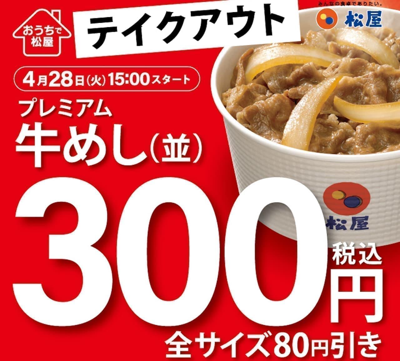 松屋でテイクアウト限定「牛めし(並)300円」「オリジナルカレー大復活」キャンペーン