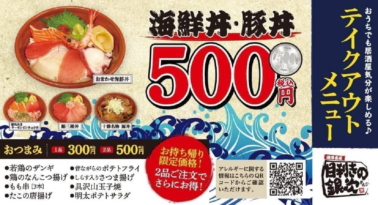 テイクアウト限定500円「海鮮丼」&「豚丼」が目利きの銀次に