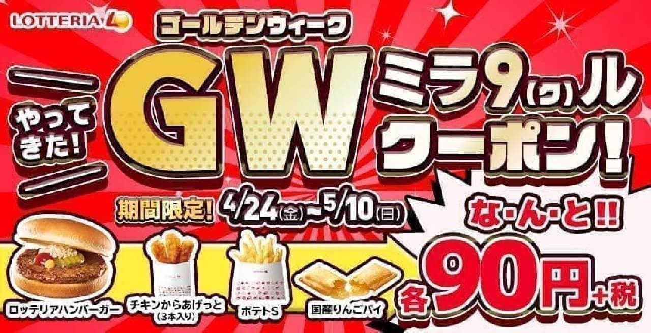 ロッテリア「やってきた!GW ミラ9(ク)ルクーポン!」キャンペーン