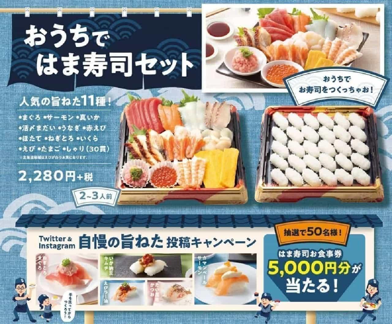 は ま 寿司 テイクアウト メニュー