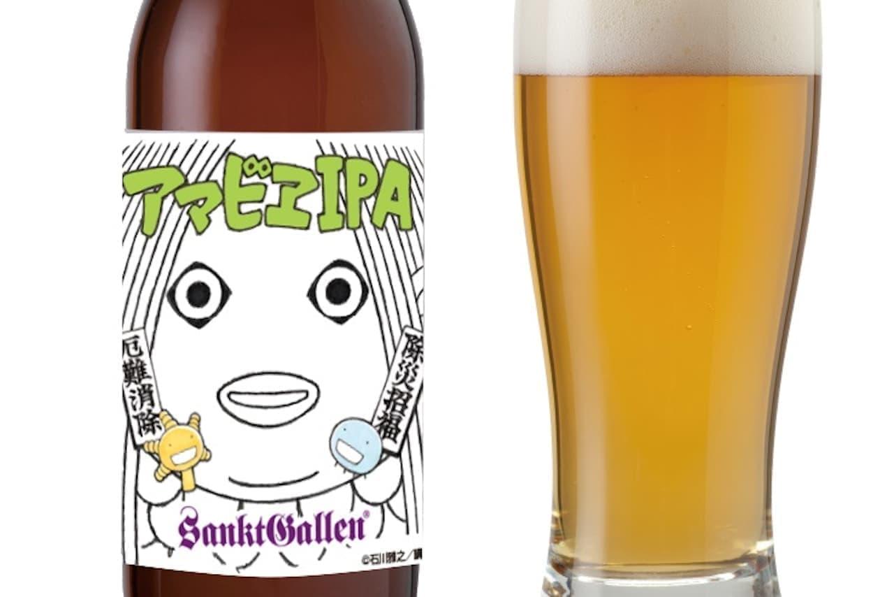アマビエがラベルのビール「アマビエ IPA」
