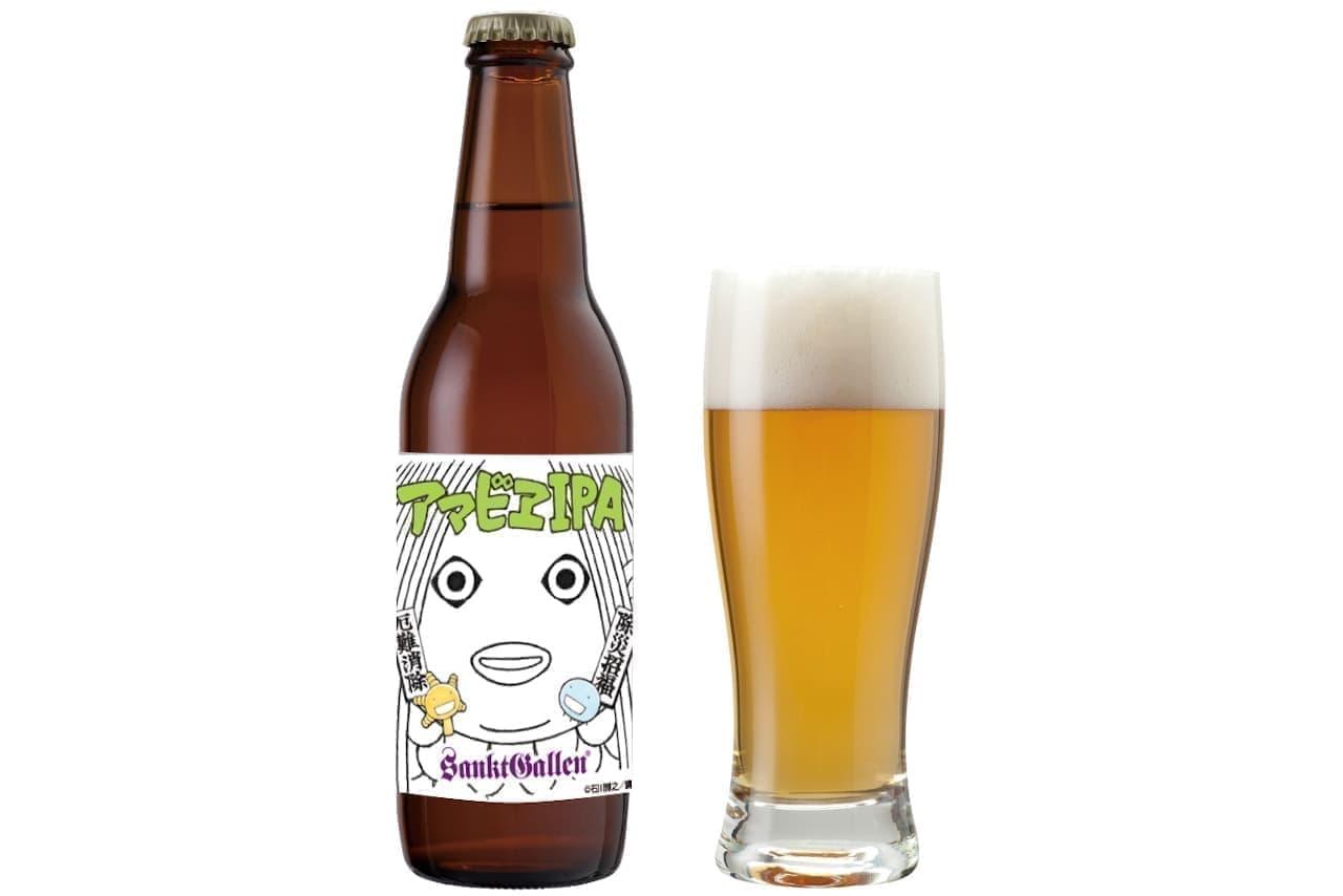 アマビエがラベルのビール「アマビエ IPA」!