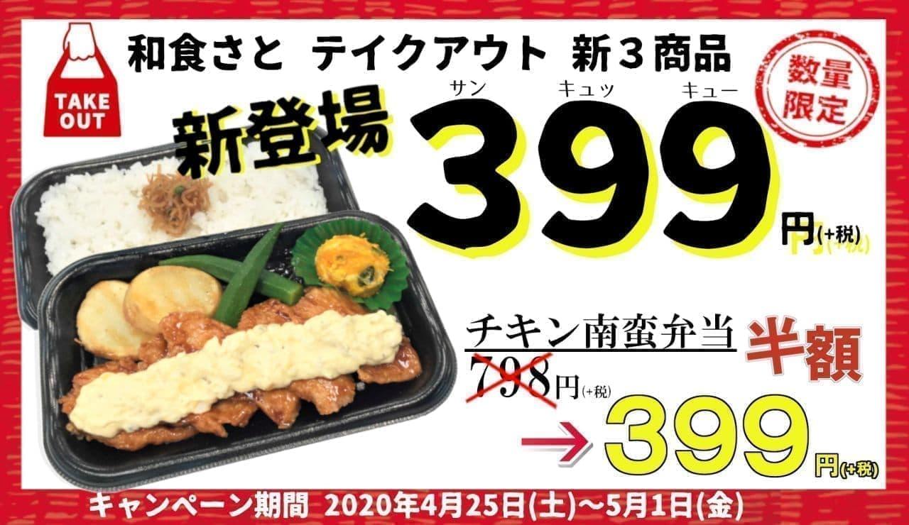 和食さと「399円弁当」キャンペーン