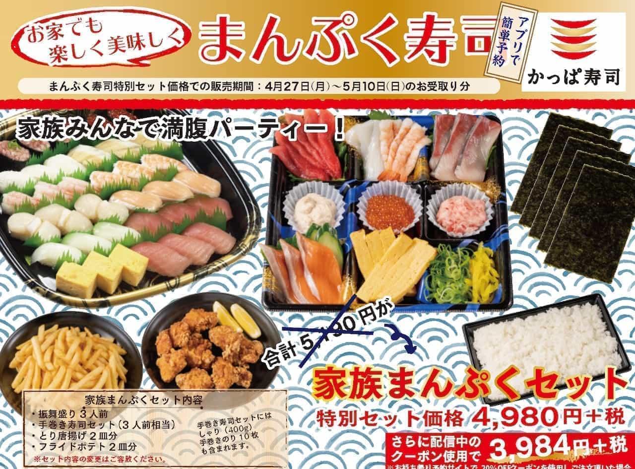 かっぱ寿司テイクアウト限定セット「家族まんぷくセット」
