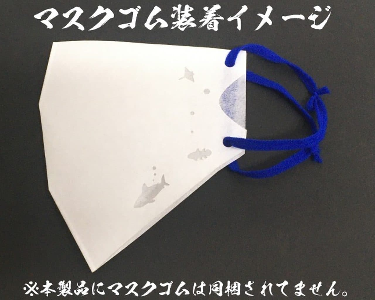オーシャンティーバッグ「海洋生物マスク ゴム紐なし 4枚入」