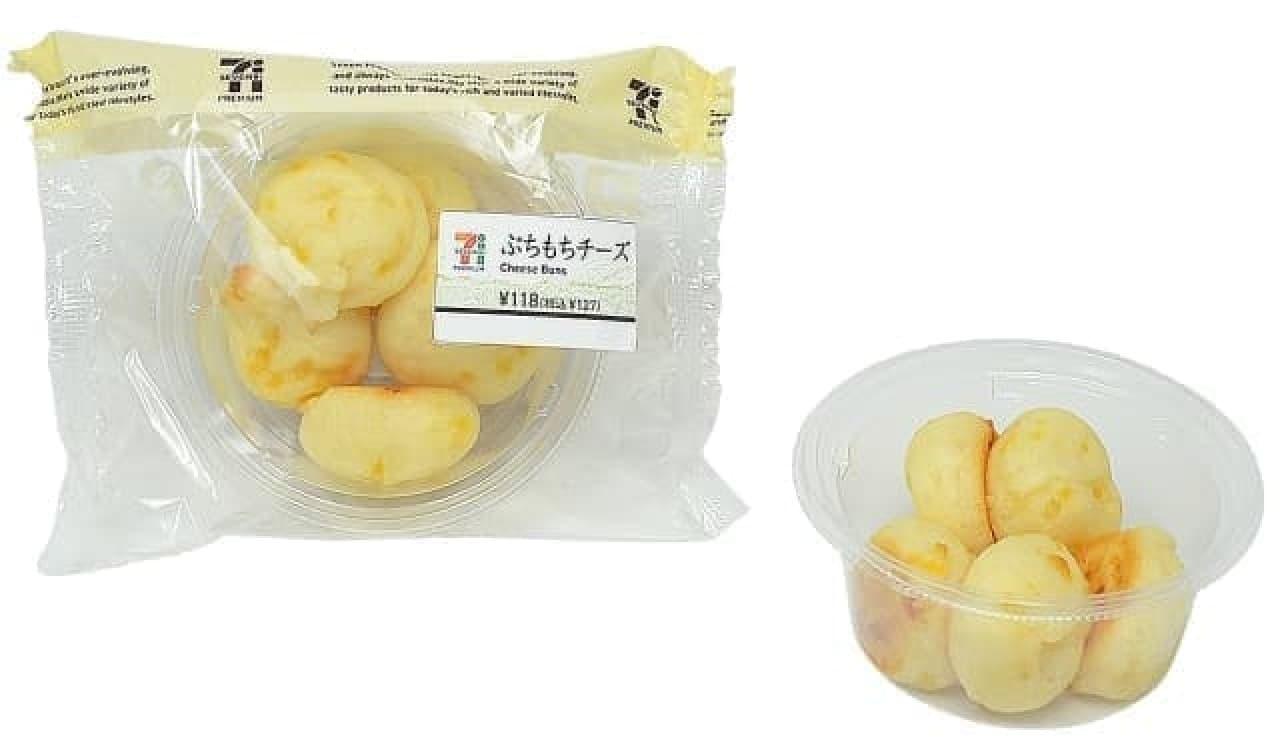 セブン-イレブン「ぷちもちチーズ」