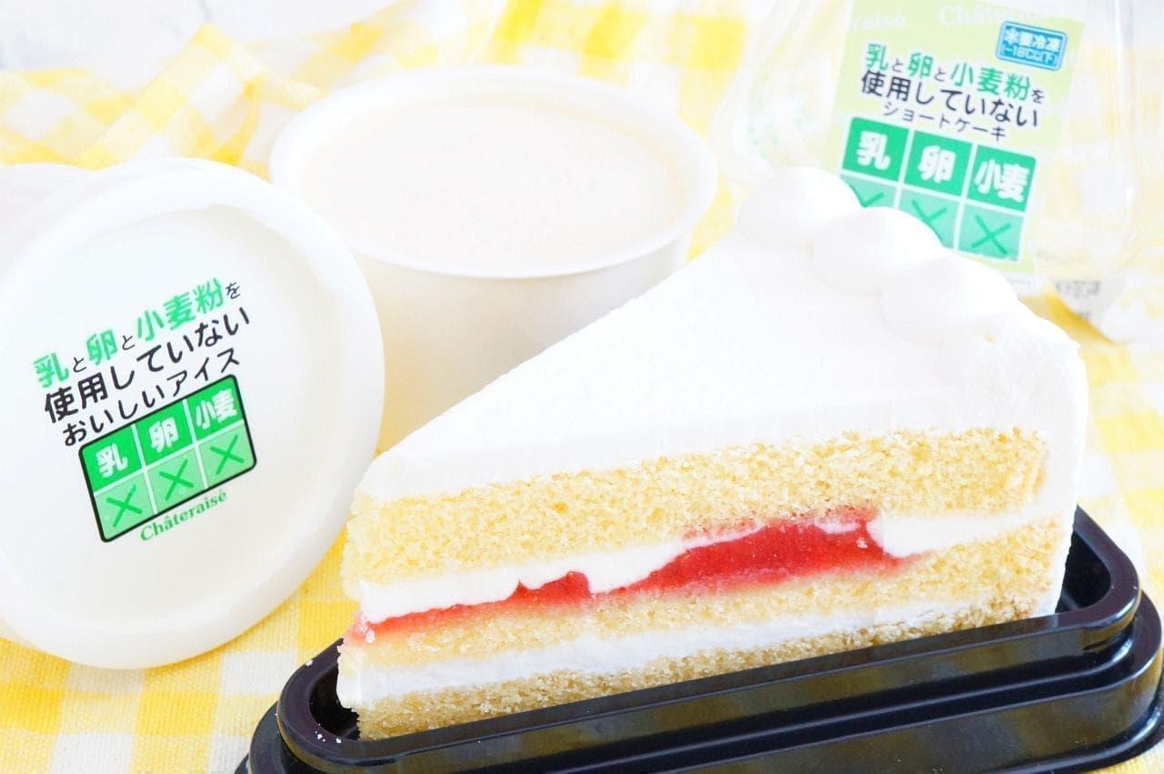 シャトレーゼ「乳と卵と小麦粉を使用していないショートケーキ」と「乳と卵と小麦粉を使用していないおいしいアイス」