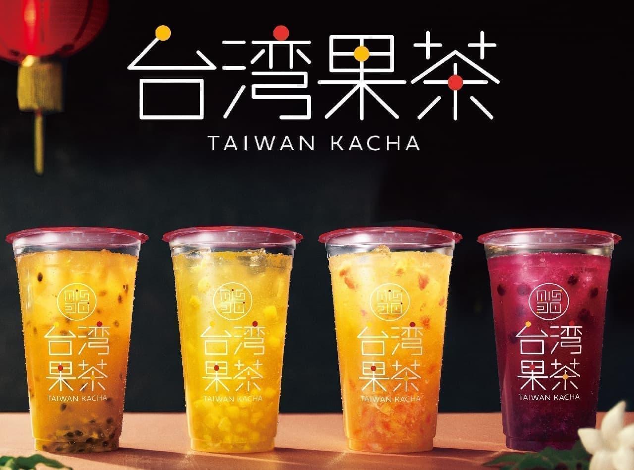 ミスド「台湾果茶」