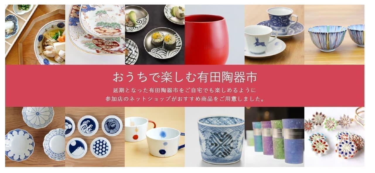 Web有田陶器市開催