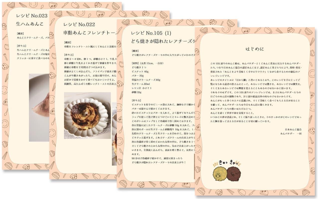 日本あんこ協会「目から鱗のあんこ術 ~今すぐ試したくなる105通りのアンレジレシピ~ 2020年度版」