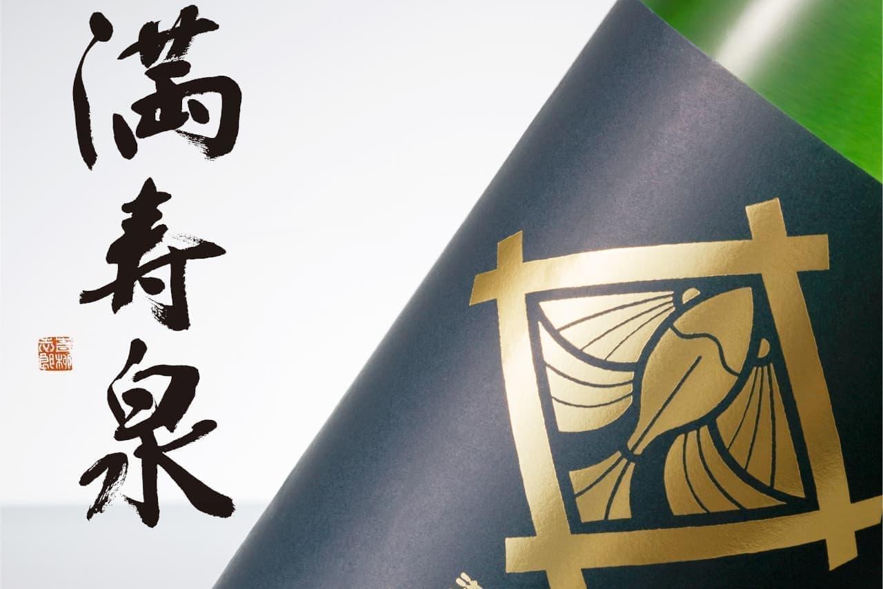 四十八漁場セットと日本酒