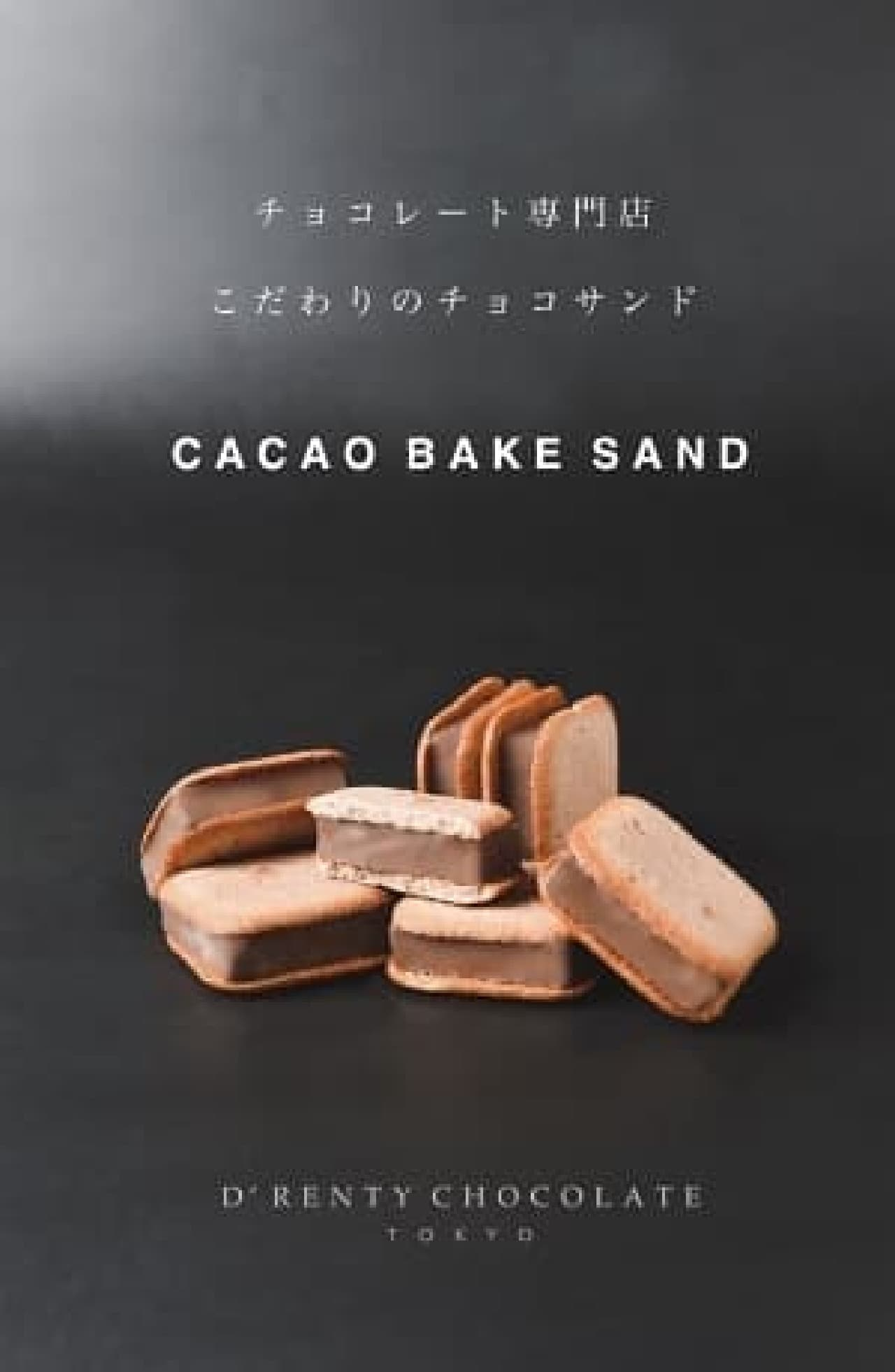 ドレンティチョコレート「カカオベイクサンド」