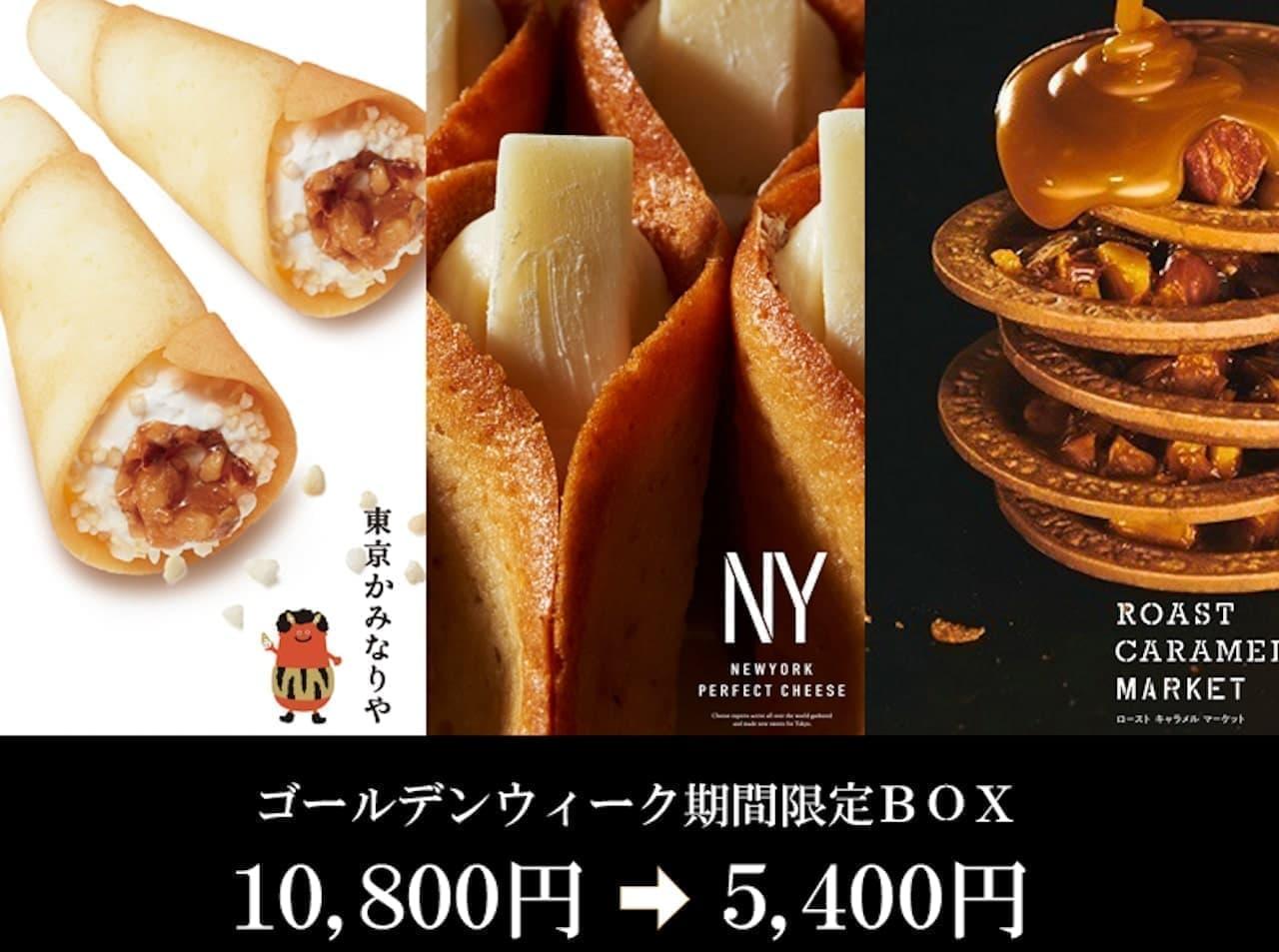 かみなり舎「ゴールデンウィーク期間限定BOX」
