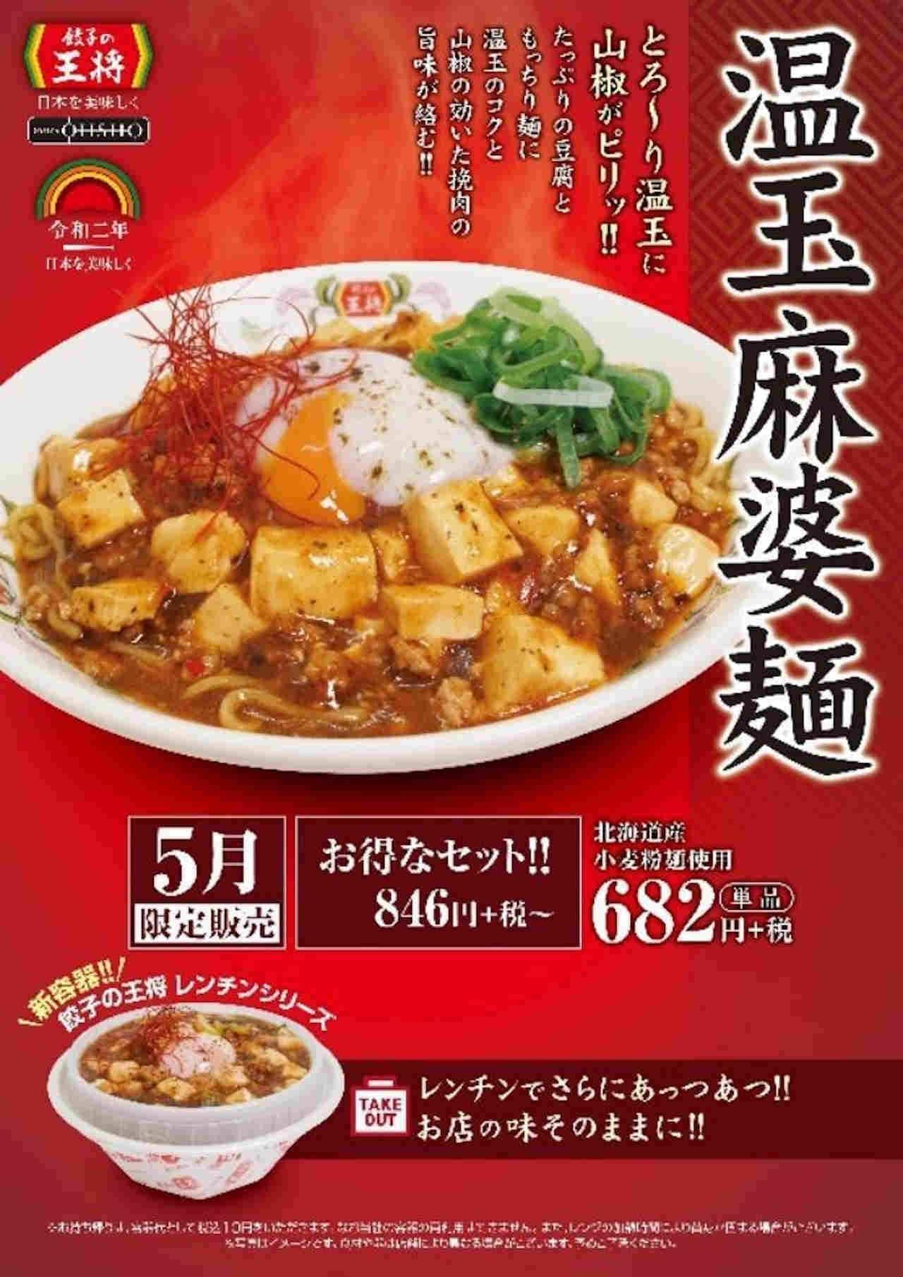 餃子の王将「温玉麻婆麺」