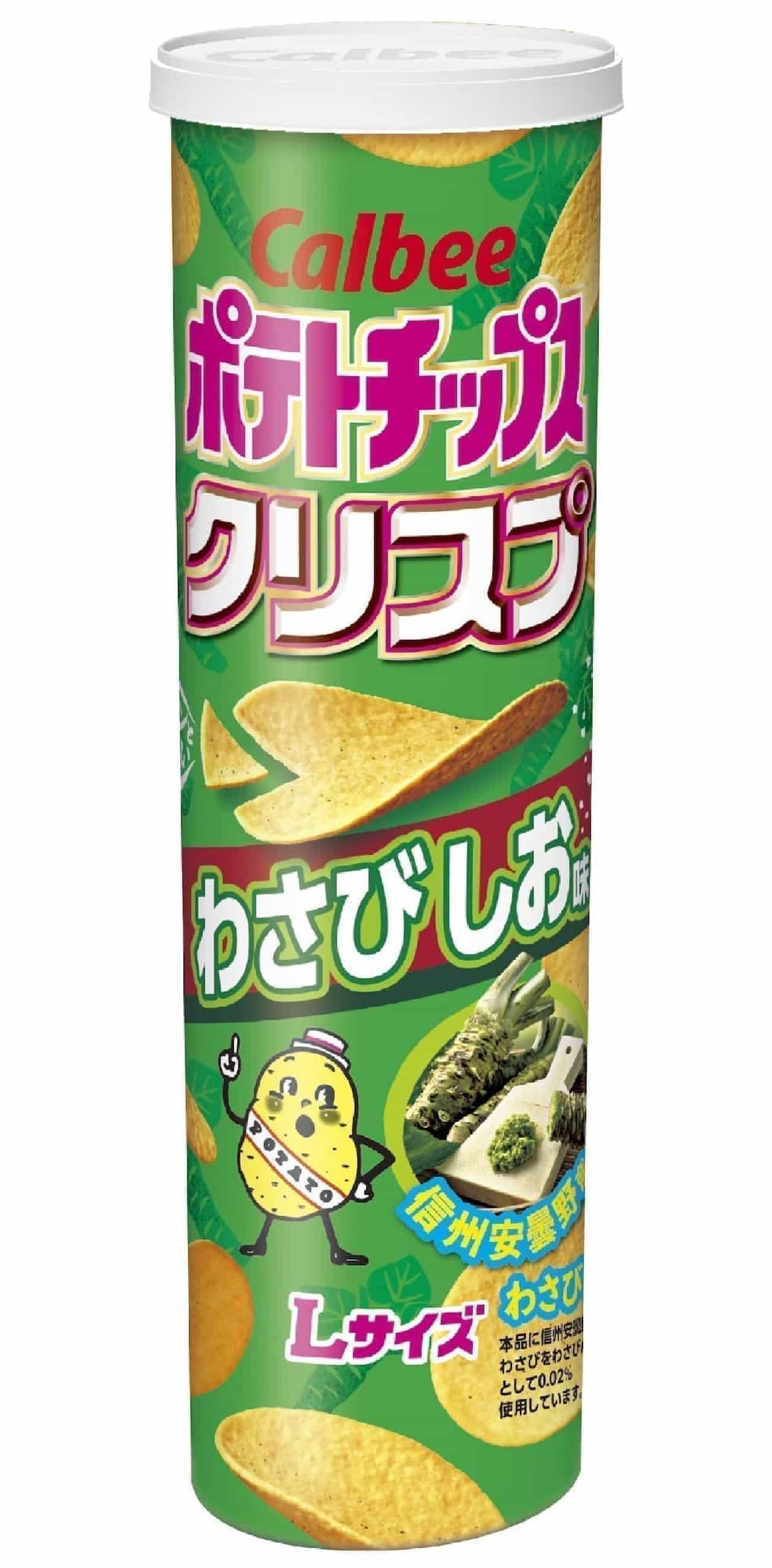 信州安曇野産ワサビ使用「ポテトチップスクリスプ わさびしお味」