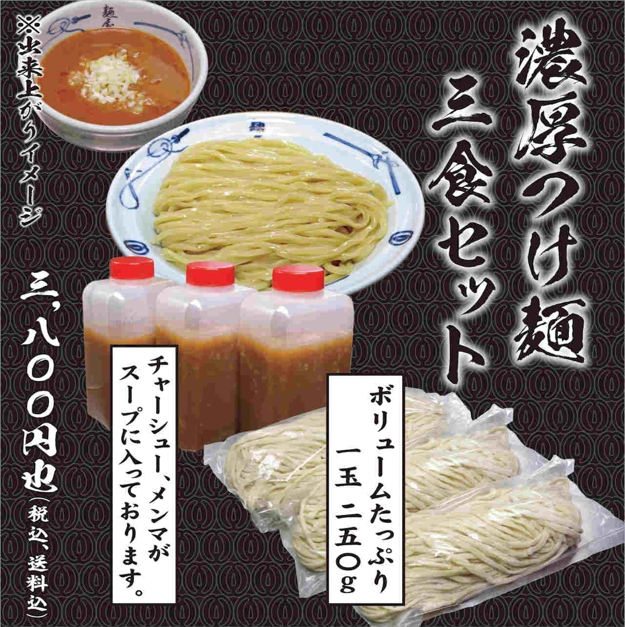 麺屋武蔵のつけ麺が、「お取り寄せつけ麺」