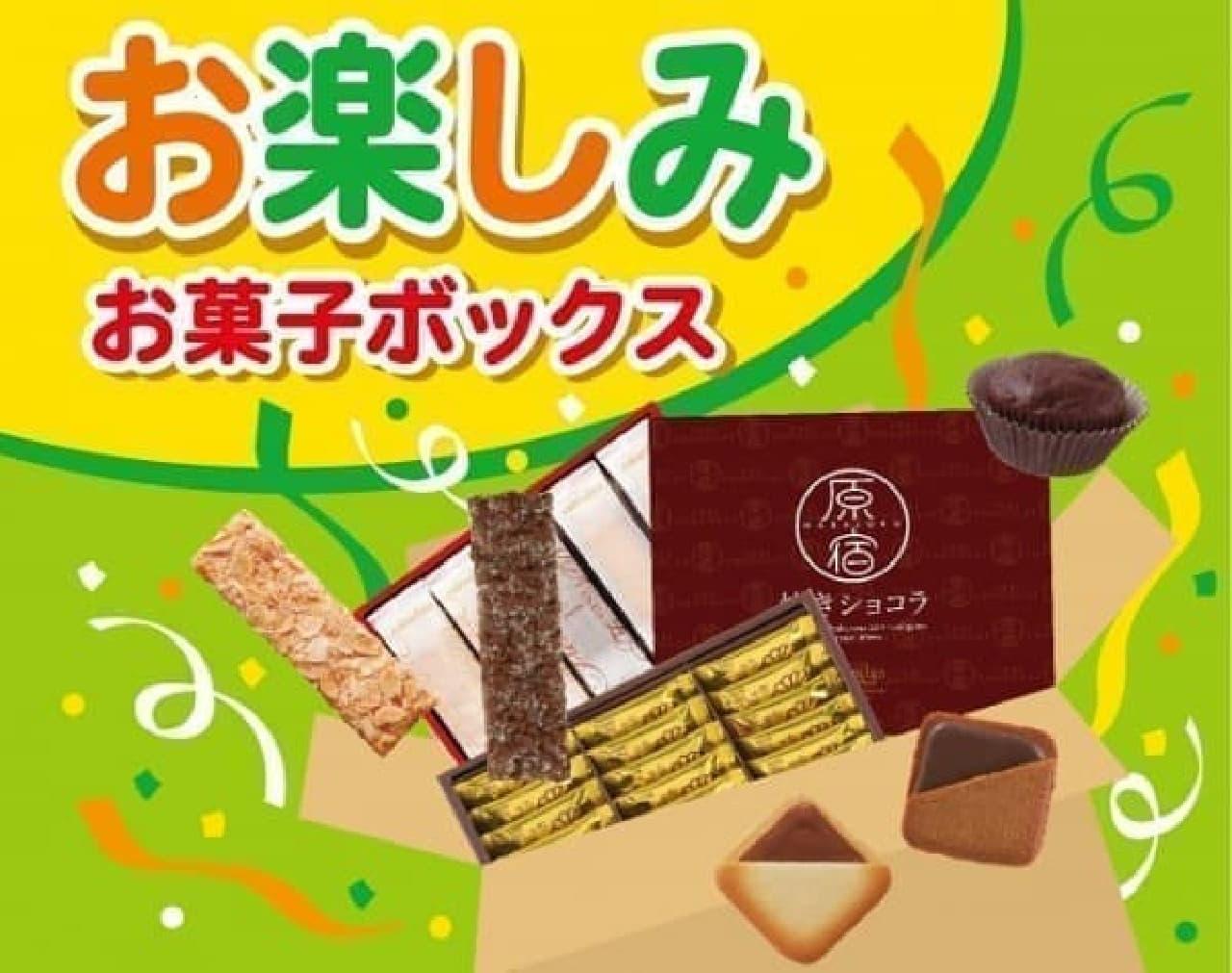 コロンバン「お楽しみお菓子ボックス」
