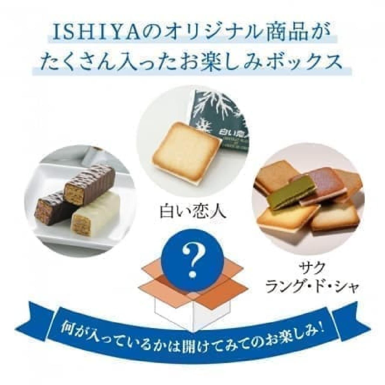 石屋製菓「白い恋人で北海道にエール!BOX」