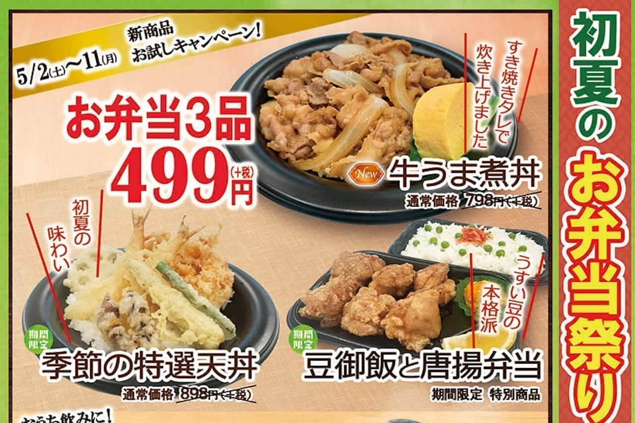 和食さとのキャンペーン