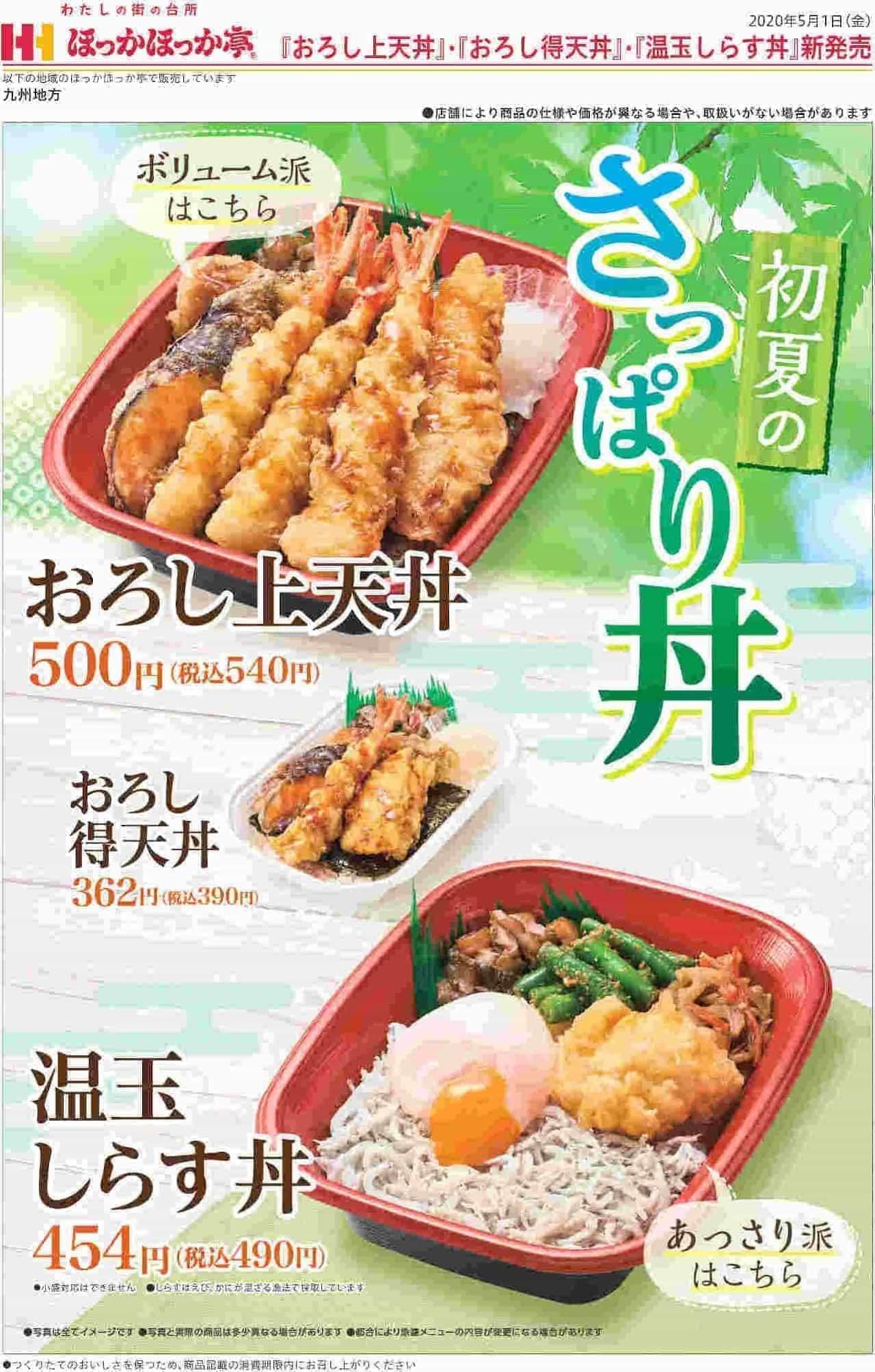 ほっかほっか亭の「おろし上天丼」「おろし得天丼」「温玉しらす丼」