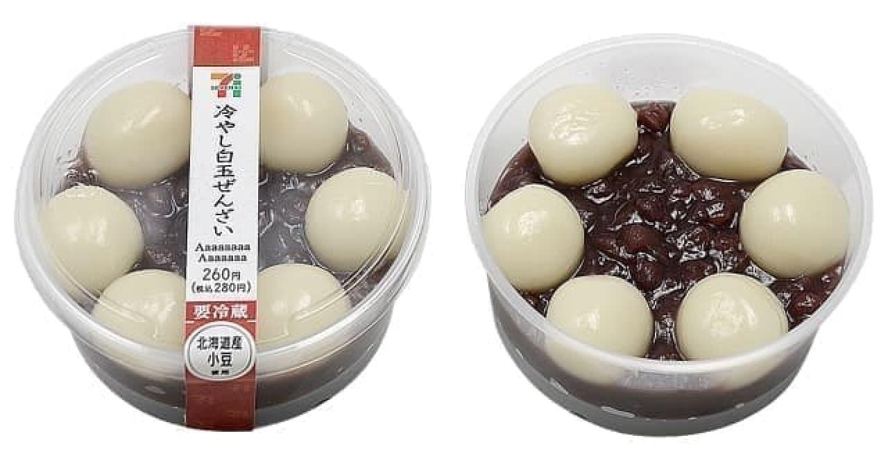 セブン-イレブンの「北海道産小豆使用 冷やし白玉ぜんざい」