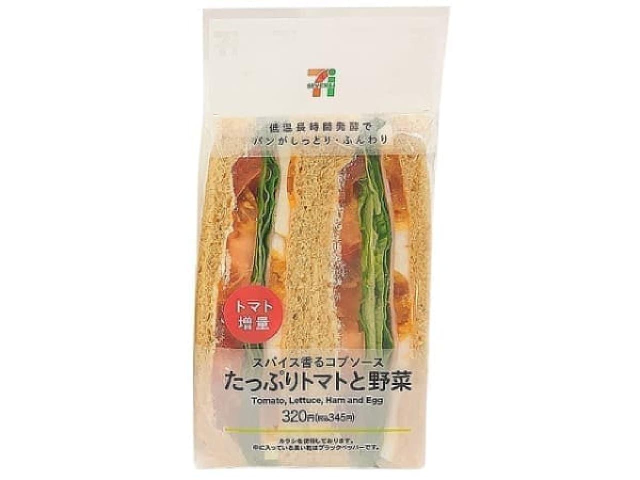 セブン-イレブンの「たっぷりトマトの彩り野菜サンド」