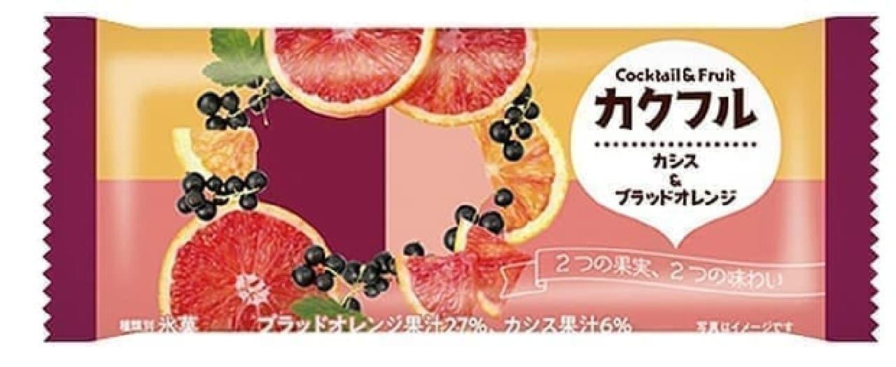 赤城 カクフル カシス&ブラッドオレンジ