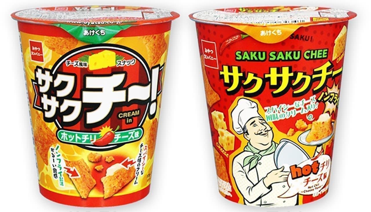 新感覚チーズスナック菓子「サクサクチー」