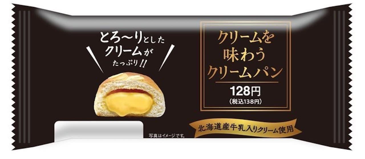ファミマ「クリームを味わうクリームパン」