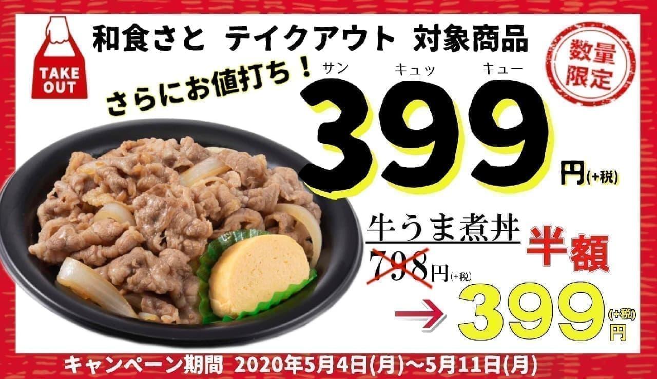和食さと テイクアウト半額 牛うま煮丼など「399円」に