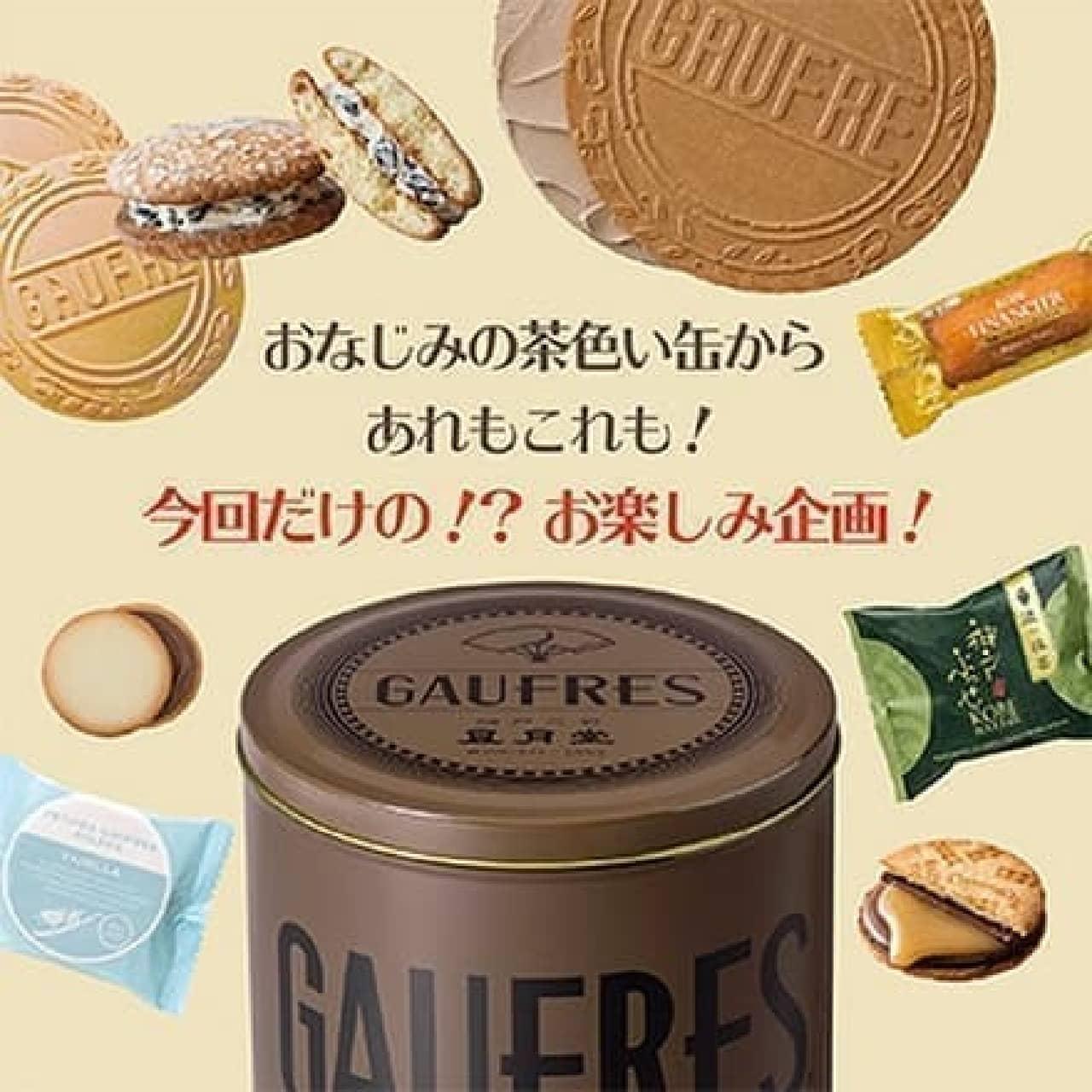 神戸風月堂「ゴーフルだけじゃない☆ゴーフル缶スイーツアソート」
