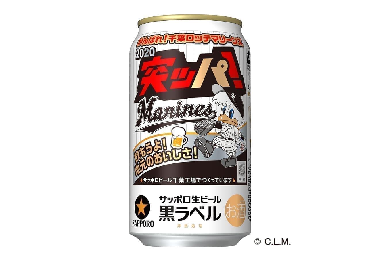 サッポロ生ビール黒ラベル「千葉ロッテマリーンズ缶」