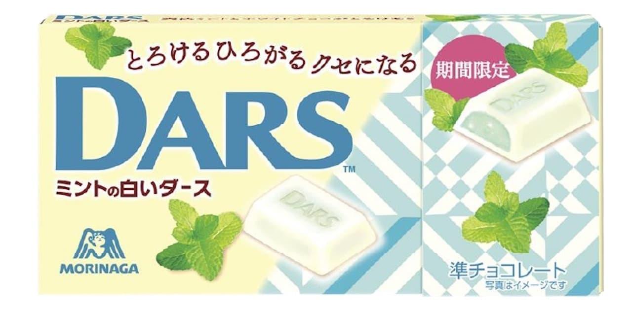 森永製菓「ミントの白いダース」
