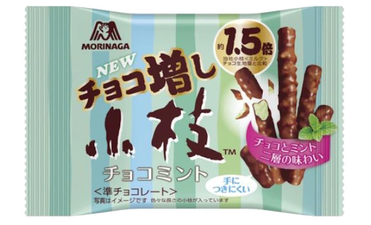森永製菓「チョコ増し小枝<チョコミント>」