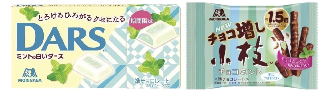 森永製菓「ミントの白いダース」、「チョコ増し小枝<チョコミント>」