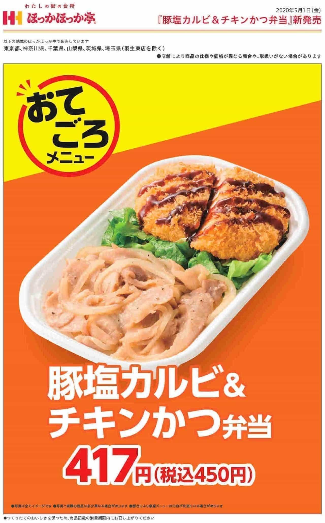 ほっかほっか亭「豚塩カルビ&チキンカツ弁当」