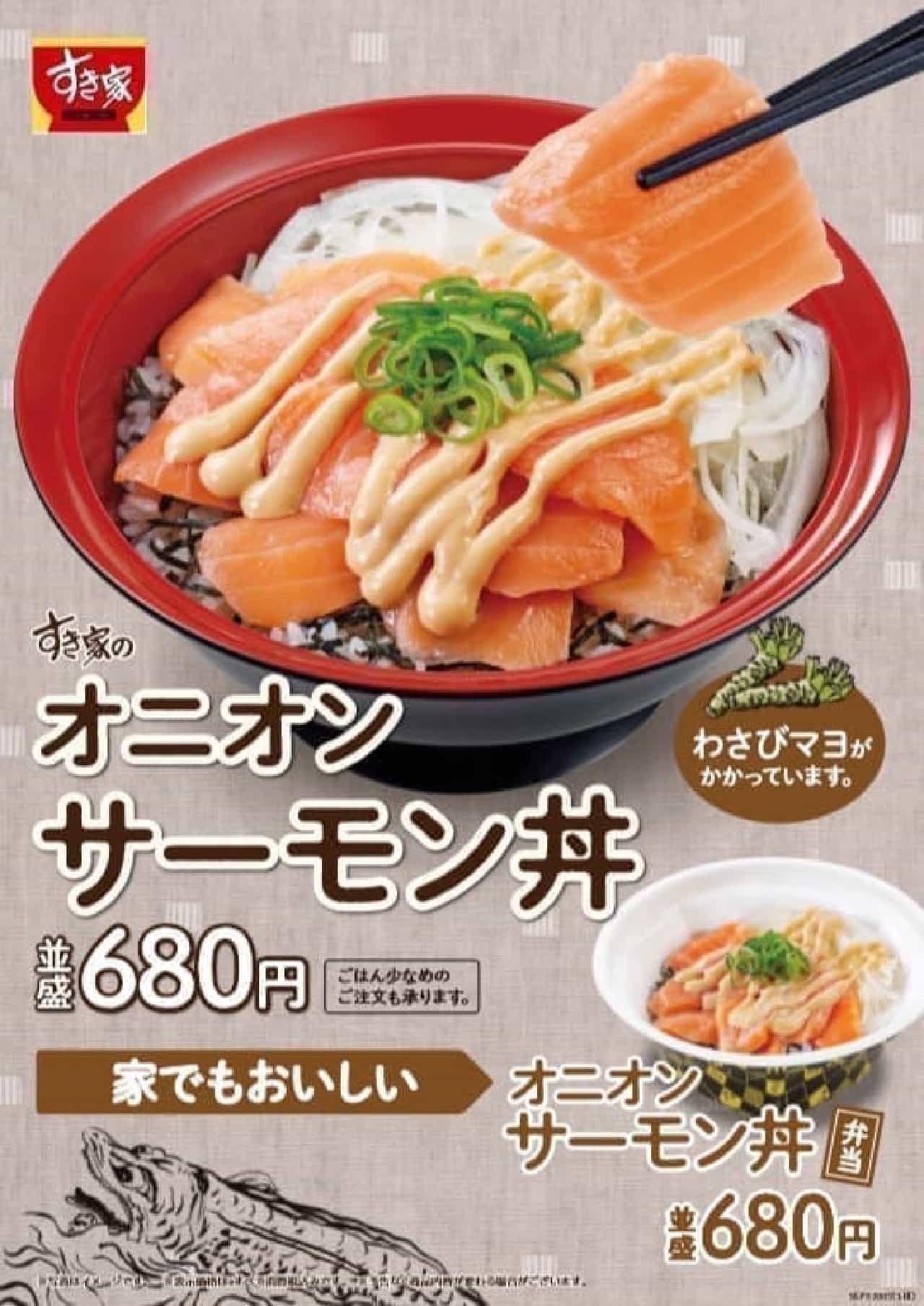すき家オニオンサーモン丼