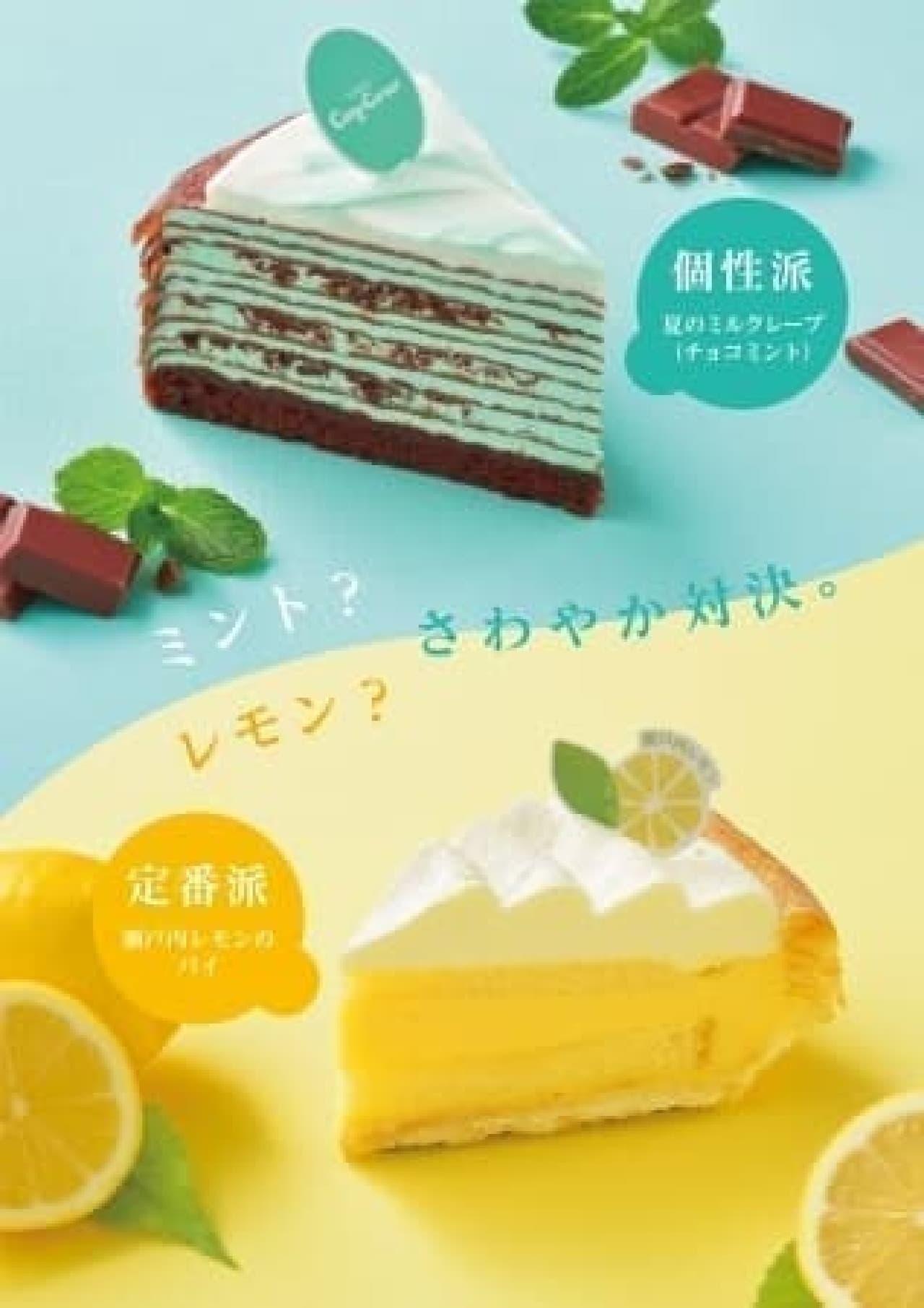 銀座コージーコーナーのチョコミント・瀬戸内レモンのスイーツ