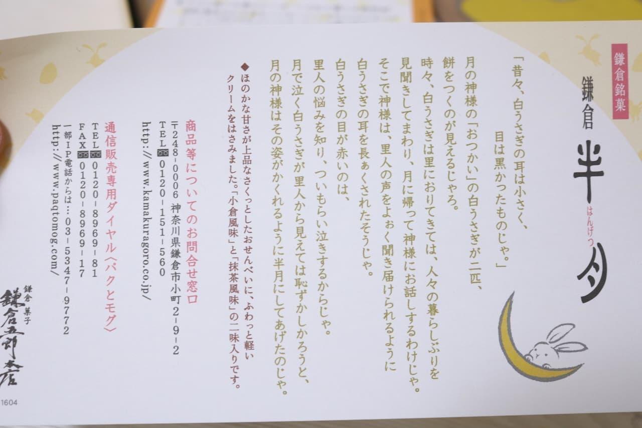 鎌倉五郎本店「鎌倉半月」