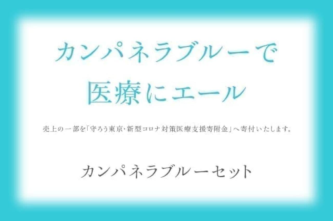 tokyo-campanella