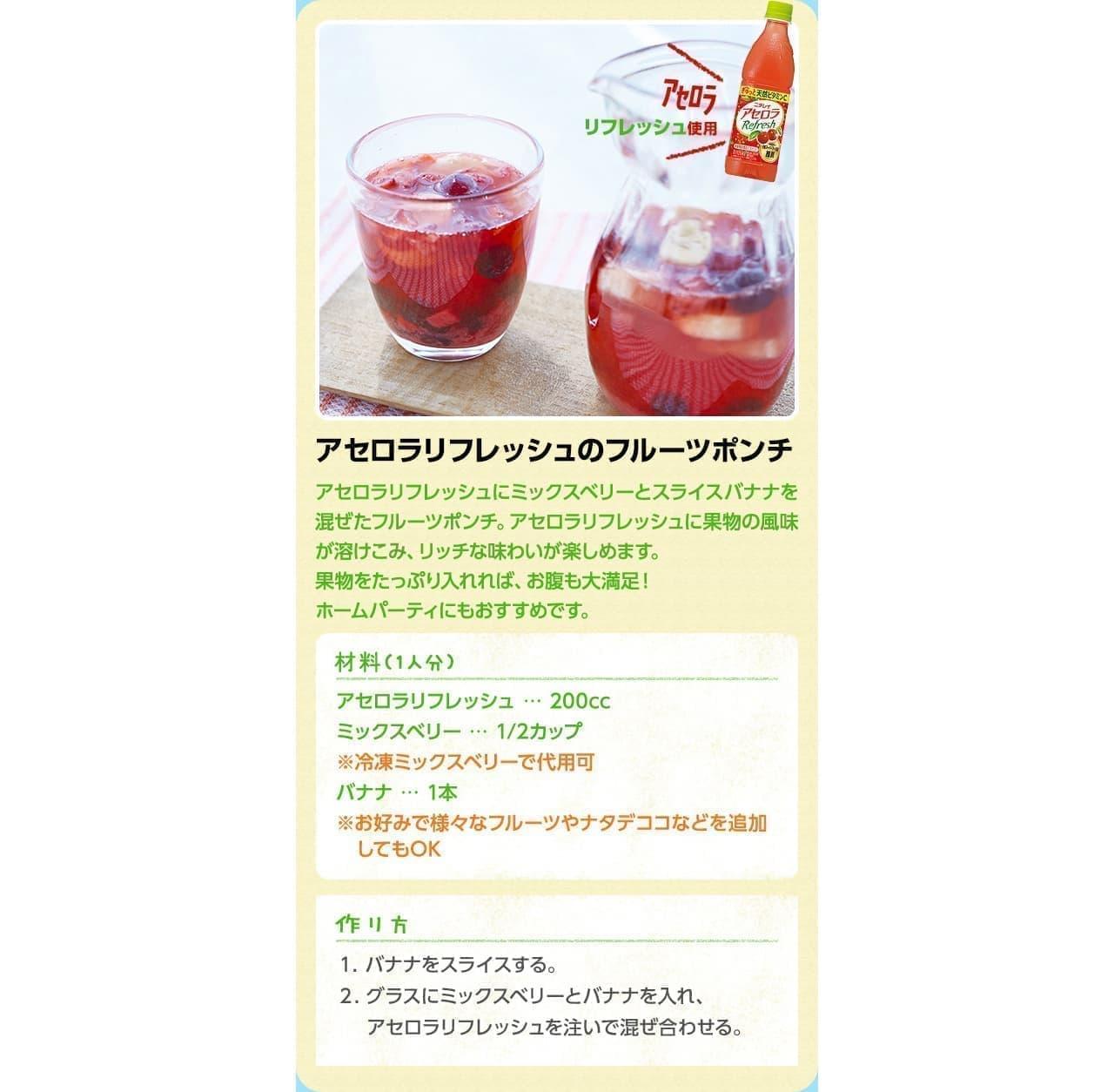 「アセロラリフレッシュのフルーツポンチ」のレシピ