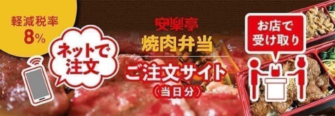 安楽亭の焼肉弁当