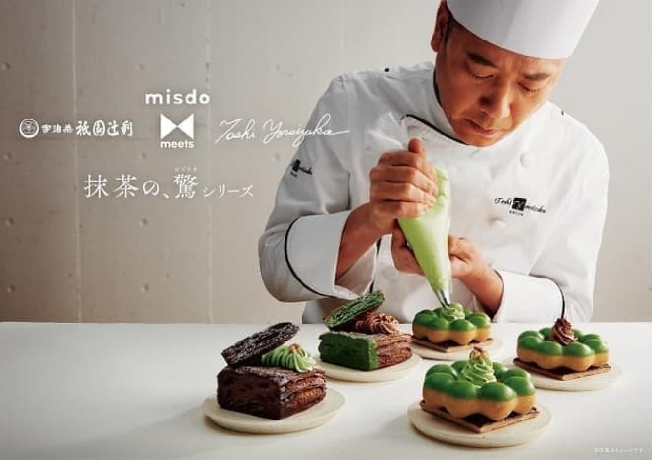 ミスタードーナツで、misdo meets 祇園辻利 Toshi Yoroizuka「抹茶の、驚シリーズ」