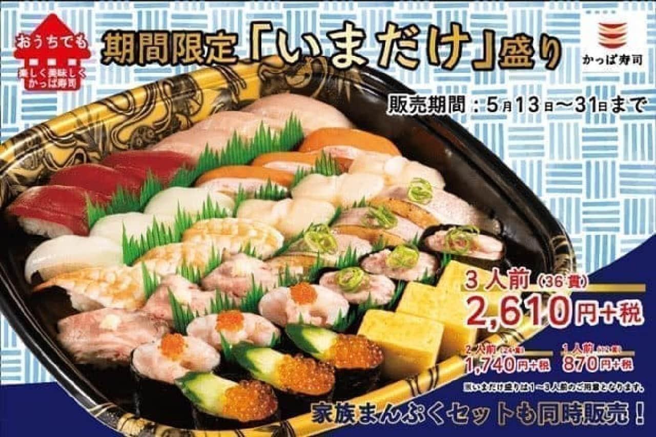かっぱ寿司「いまだけ盛り」