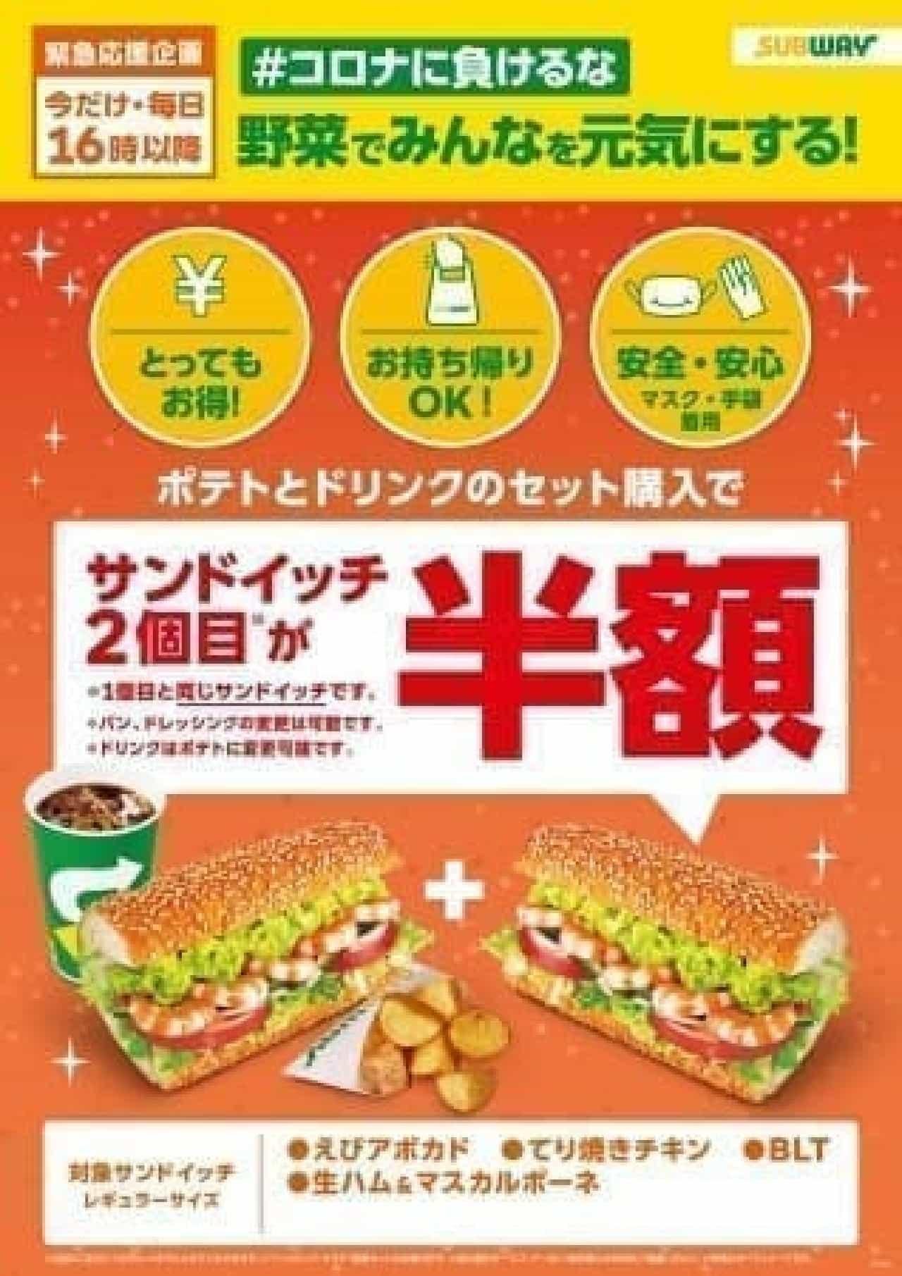 サブウェイ「サンドイッチ2個目半額」キャンペーン
